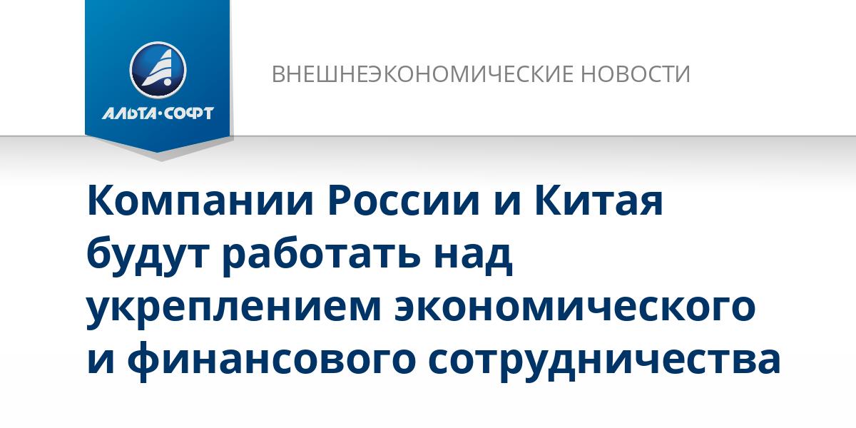 Компании России и Китая будут работать над укреплением экономического и финансового сотрудничества