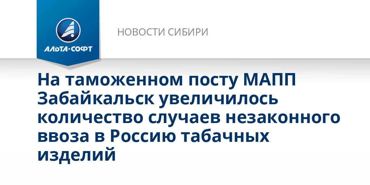 На таможенном посту МАПП Забайкальск увеличилось количество случаев незаконного ввоза в Россию табачных изделий