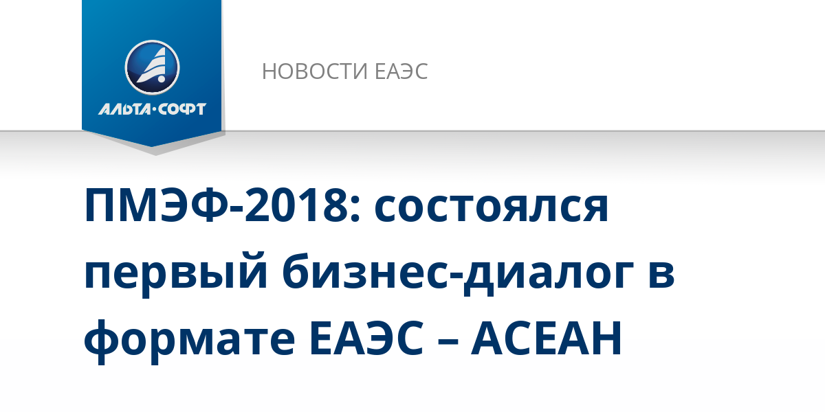 ПМЭФ-2018: состоялся первый бизнес-диалог в формате ЕАЭС – АСЕАН