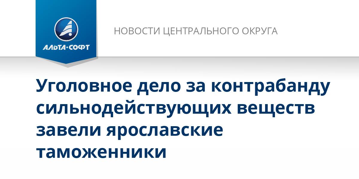 Уголовное дело за контрабанду сильнодействующих веществ завели ярославские таможенники