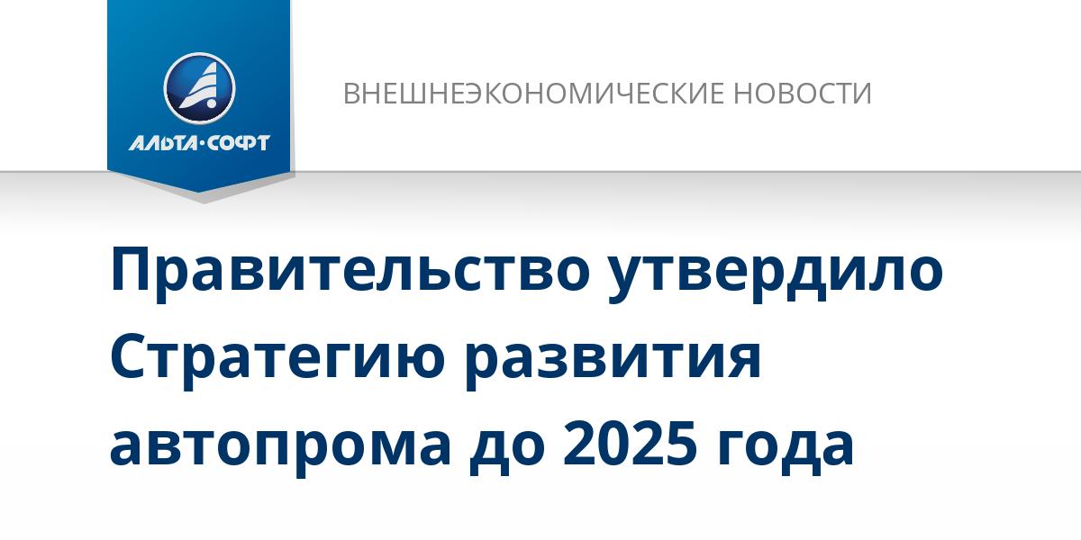 Правительство утвердило Стратегию развития автопрома до 2025 года
