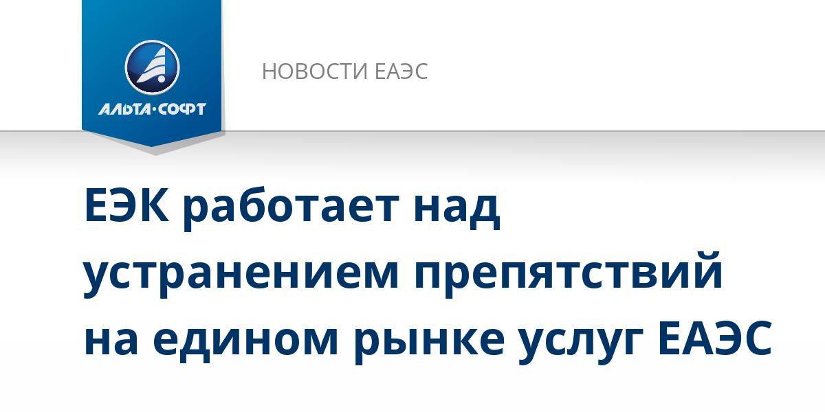 ЕЭК работает над устранением препятствий на едином рынке услуг ЕАЭС