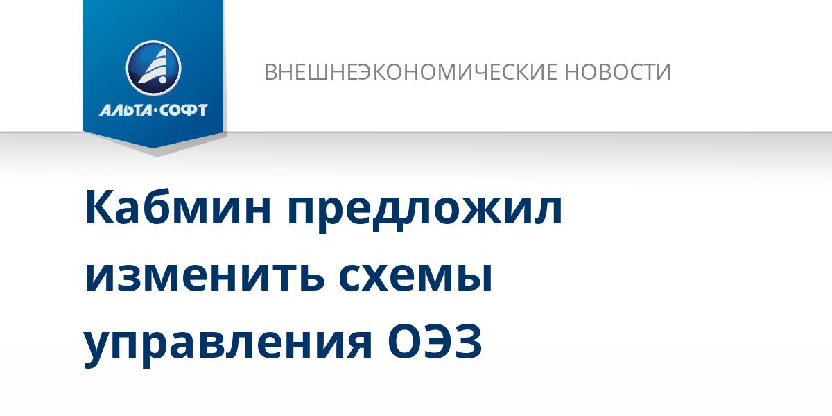 Кабмин предложил изменить схемы управления ОЭЗ
