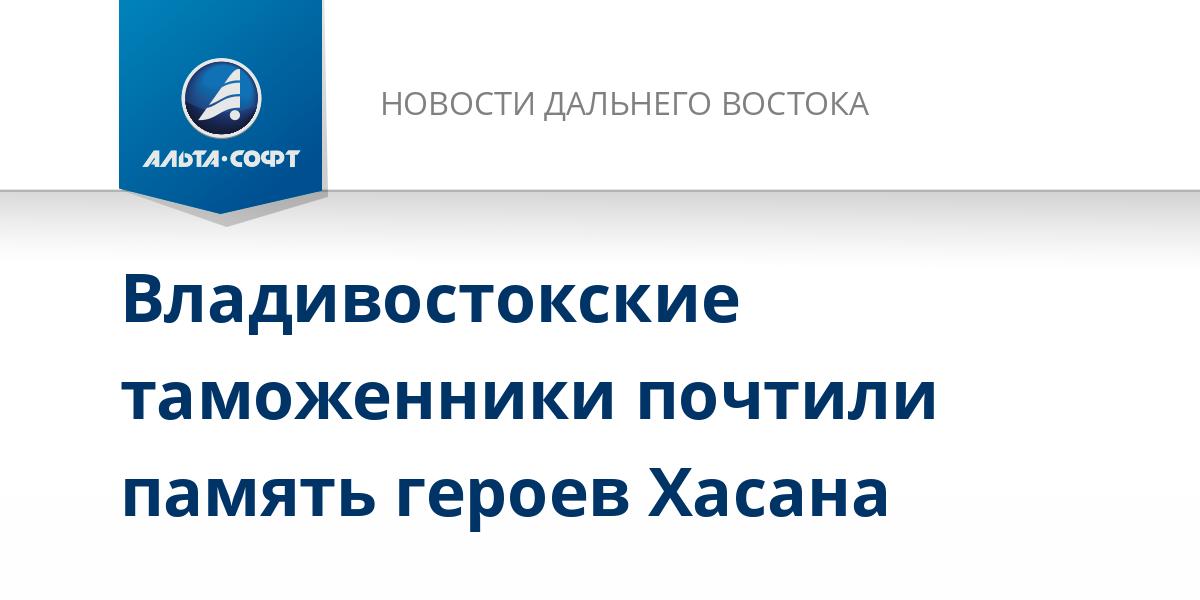 Владивостокские таможенники почтили память героев Хасана