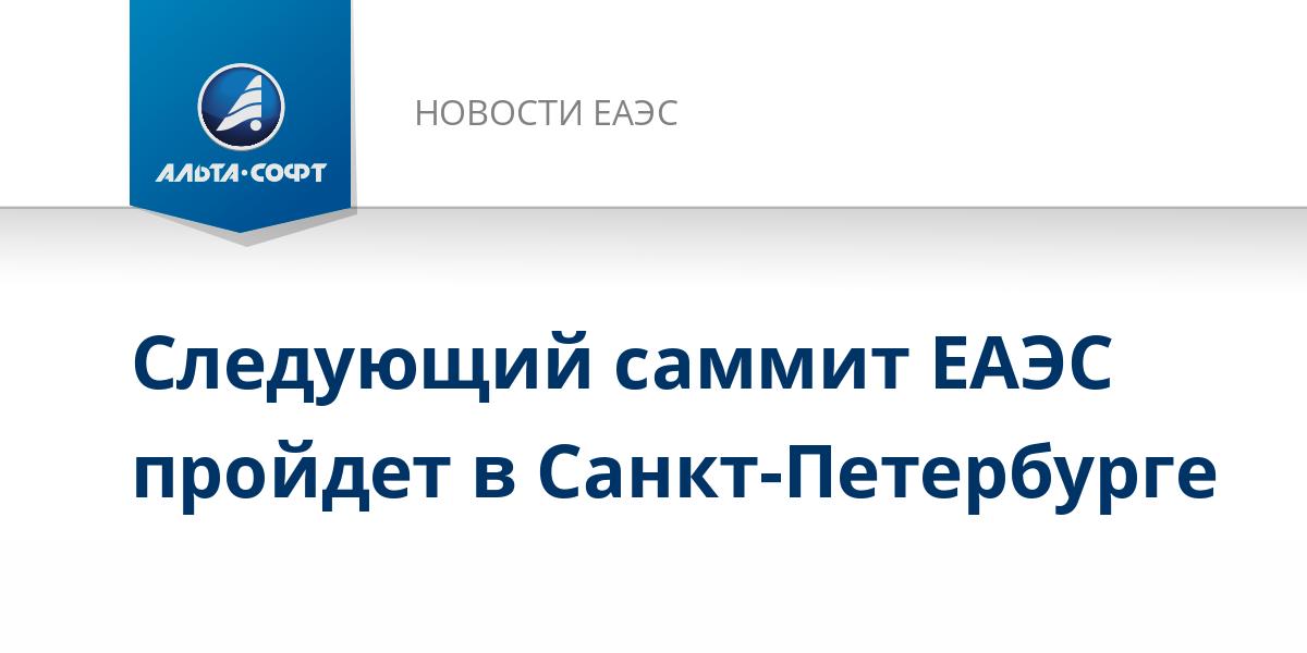 Следующий саммит ЕАЭС пройдет в Санкт-Петербурге
