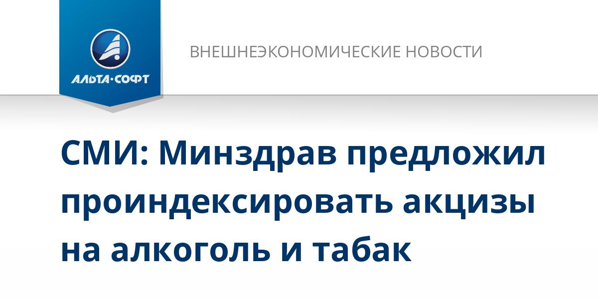 СМИ: Минздрав предложил проиндексировать акцизы на алкоголь и табак