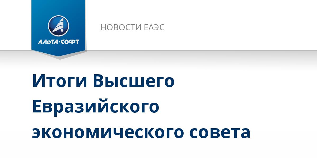 Итоги Высшего Евразийского экономического совета
