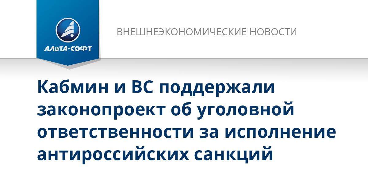 Кабмин и ВС поддержали законопроект об уголовной ответственности за исполнение антироссийских санкций
