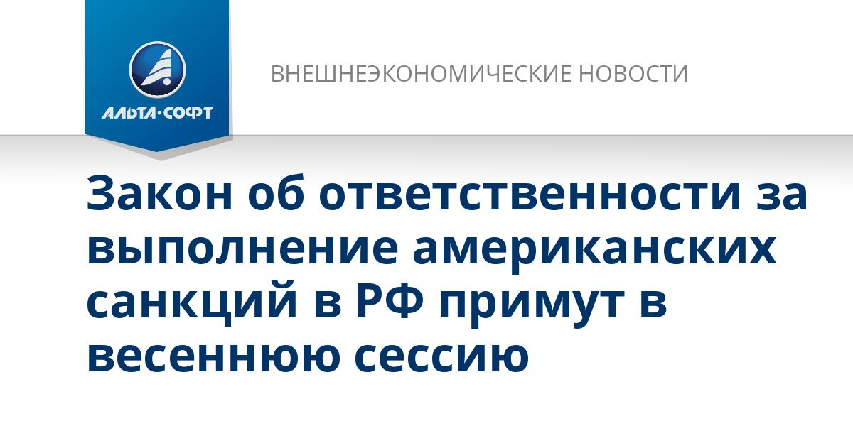 Закон об ответственности за выполнение американских санкций в РФ примут в весеннюю сессию