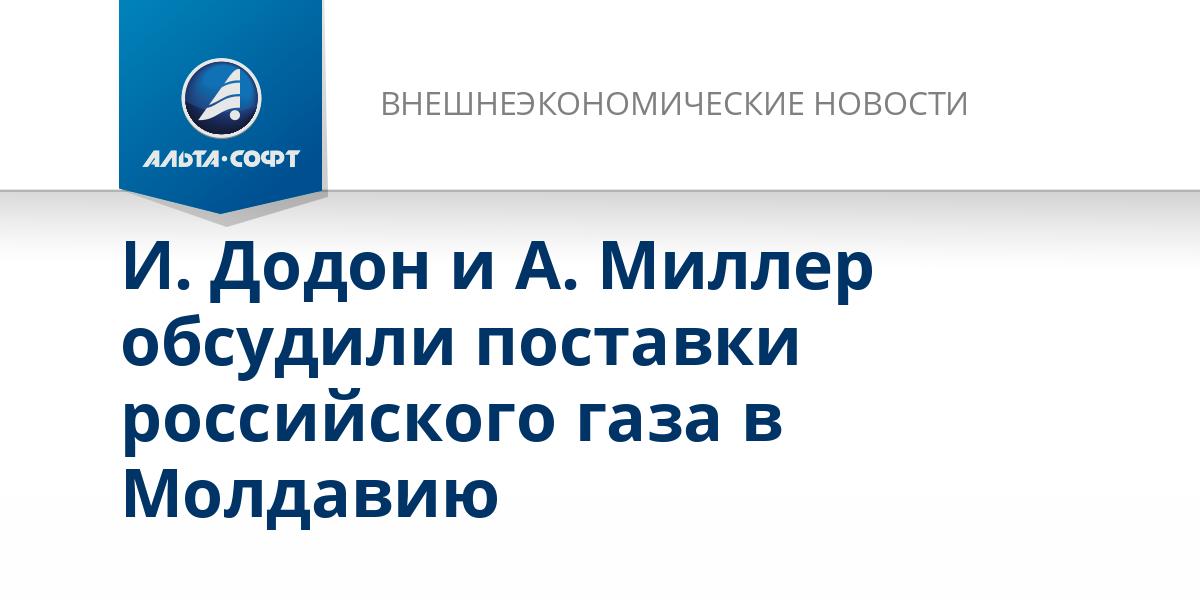И. Додон и А. Миллер обсудили поставки российского газа в Молдавию