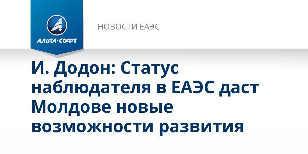 И. Додон: Статус наблюдателя в ЕАЭС даст Молдове новые возможности развития
