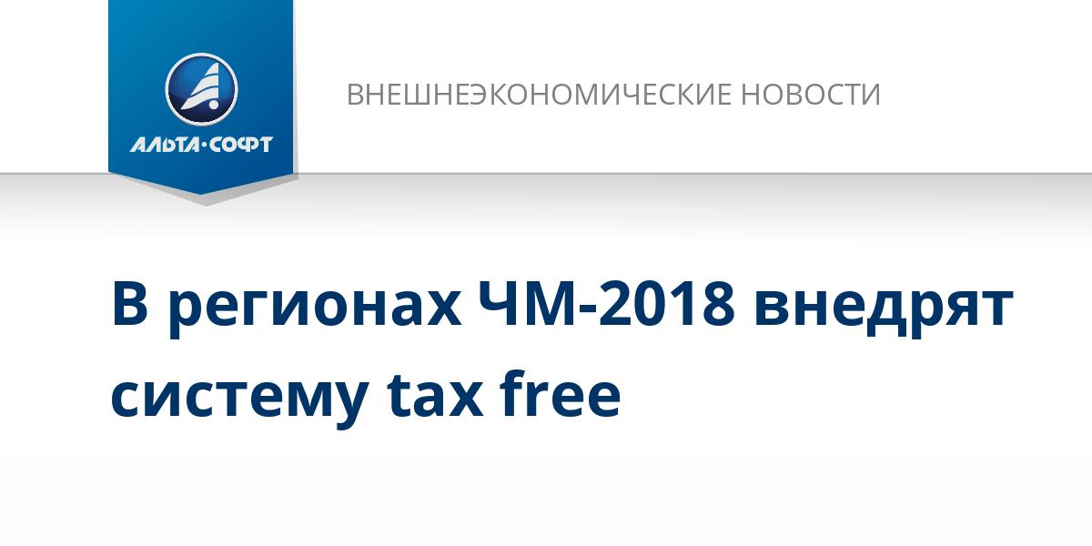 В регионах ЧМ-2018 внедрят систему tax free