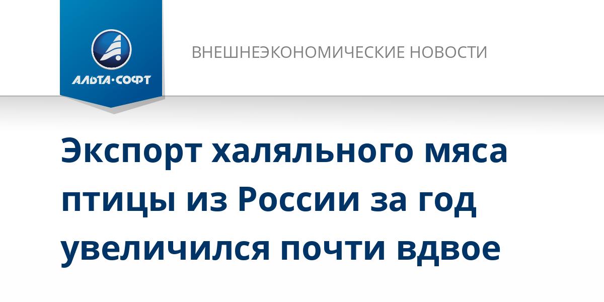 Экспорт халяльного мяса птицы из России за год увеличился почти вдвое