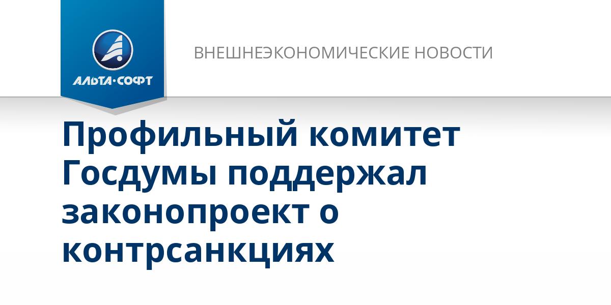 Профильный комитет Госдумы поддержал законопроект о контрсанкциях