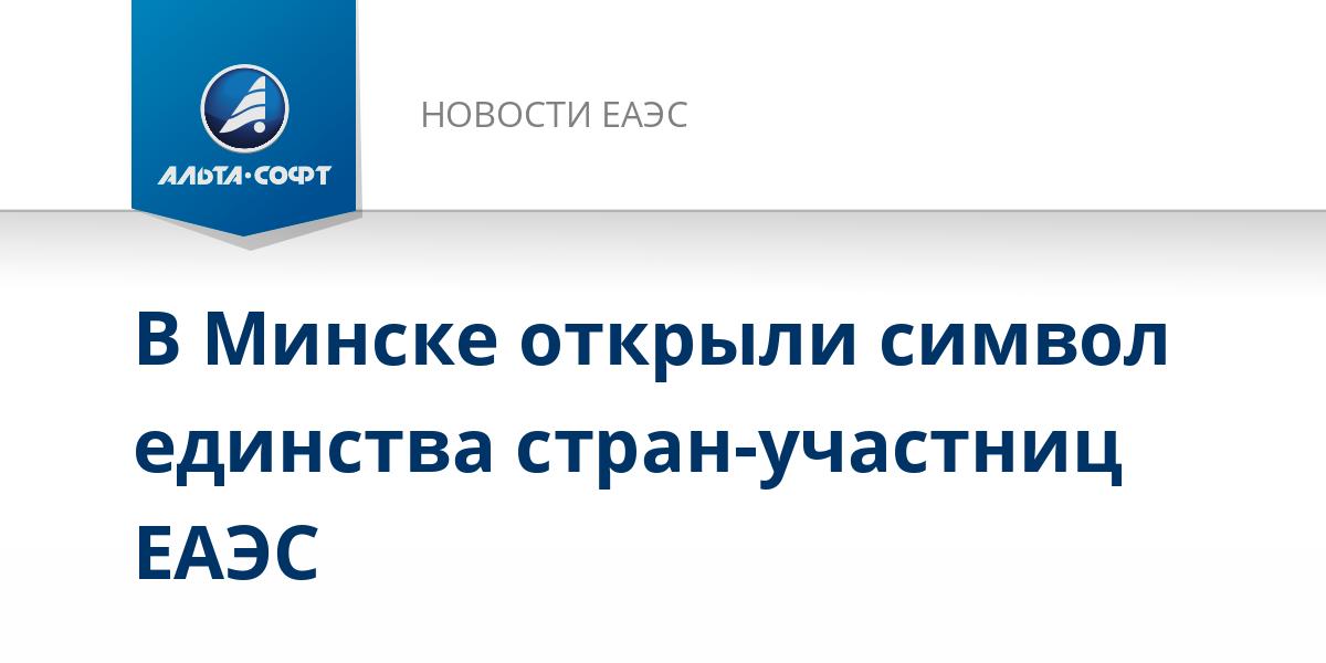 В Минске открыли символ единства стран-участниц ЕАЭС