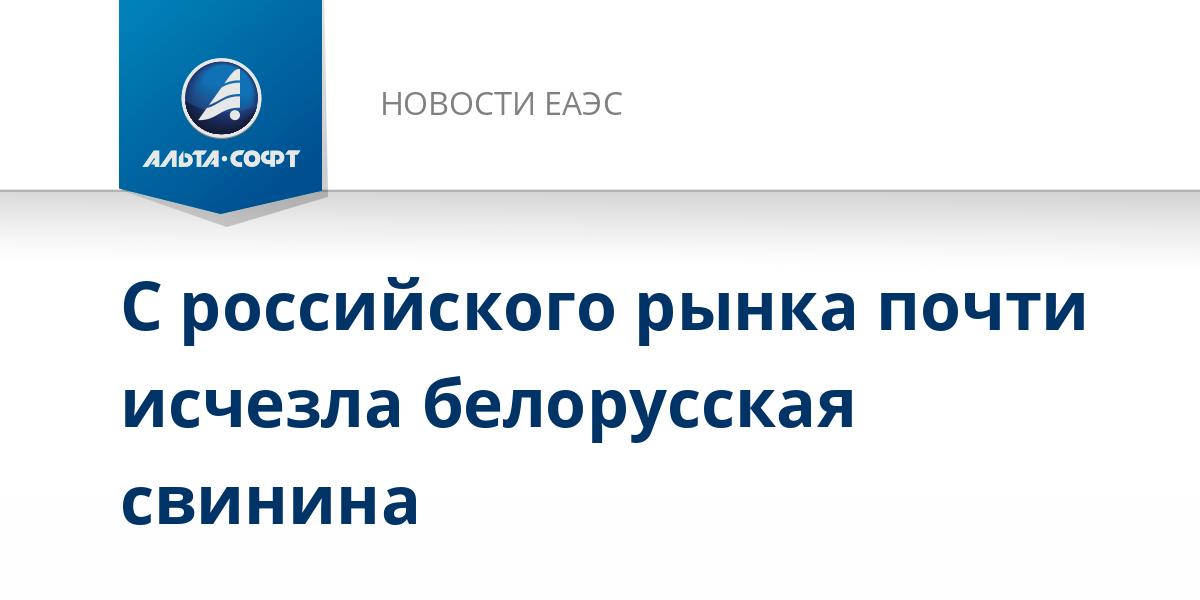 С российского рынка почти исчезла белорусская свинина