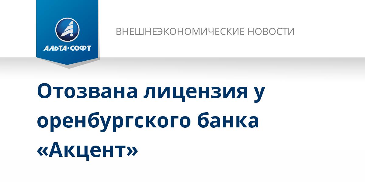 Отозвана лицензия у оренбургского банка «Акцент»