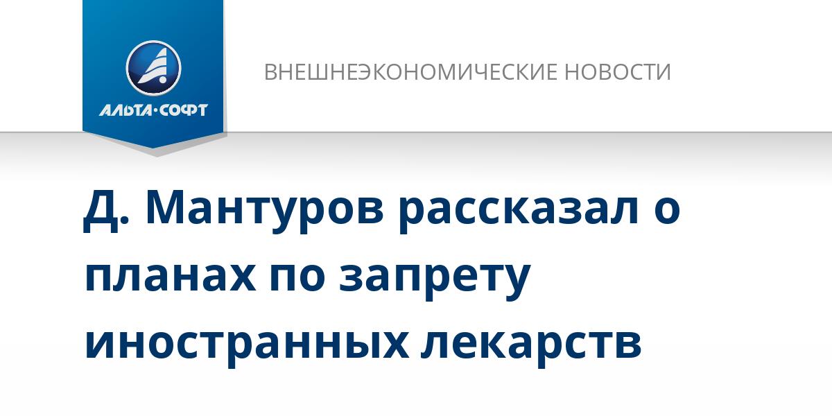 Д. Мантуров рассказал о планах по запрету иностранных лекарств