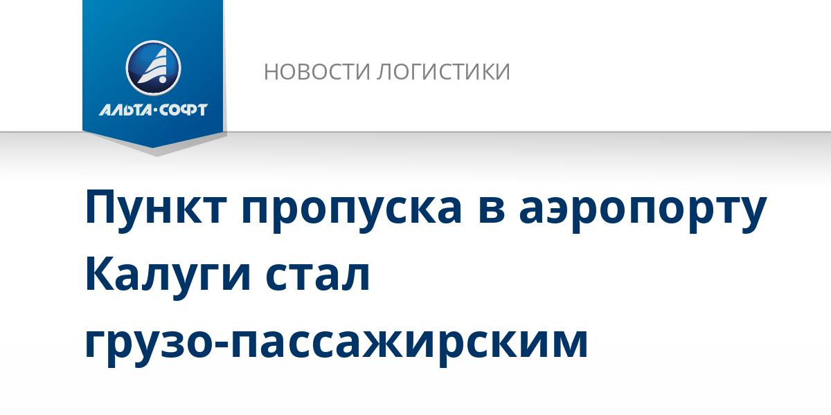 Пункт пропуска в аэропорту Калуги стал грузо-пассажирским