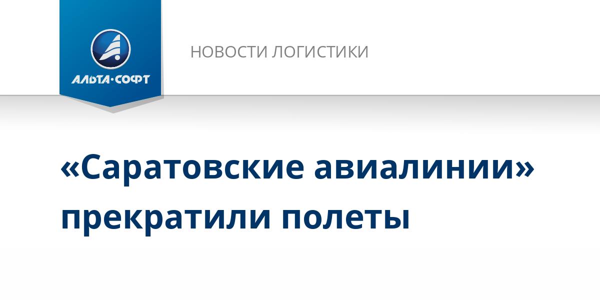 «Саратовские авиалинии» прекратили полеты