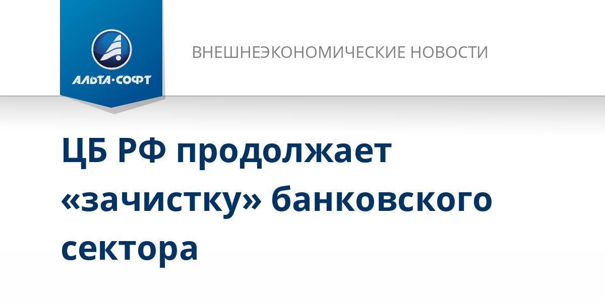 ЦБ РФ продолжает «зачистку» банковского сектора
