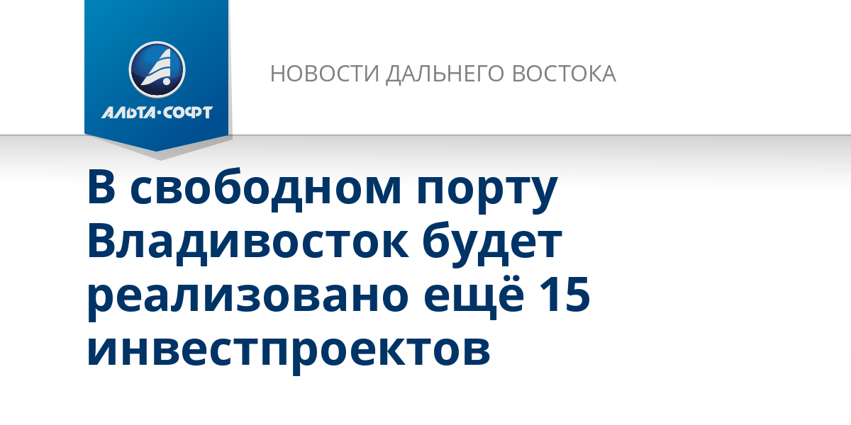 В свободном порту Владивосток будет реализовано ещё 15 инвестпроектов