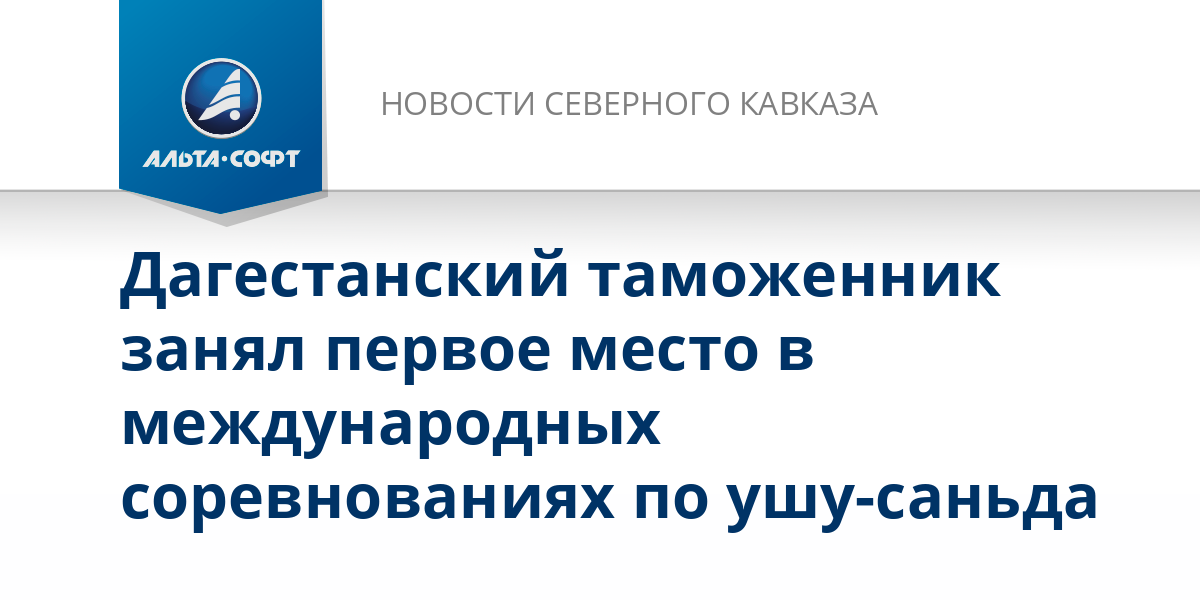 Дагестанский таможенник занял первое место в международных соревнованиях по ушу-саньда