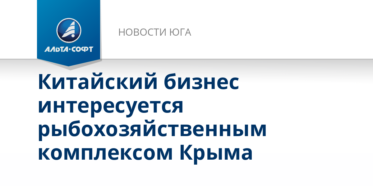 Китайский бизнес интересуется рыбохозяйственным комплексом Крыма