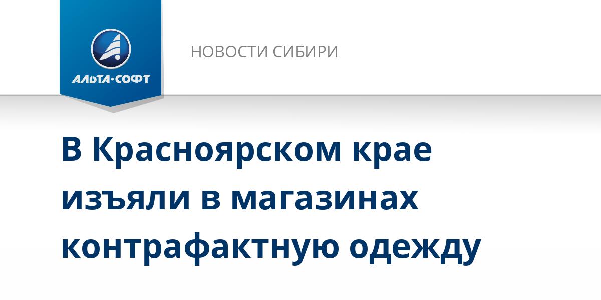 В Красноярском крае изъяли в магазинах контрафактную одежду