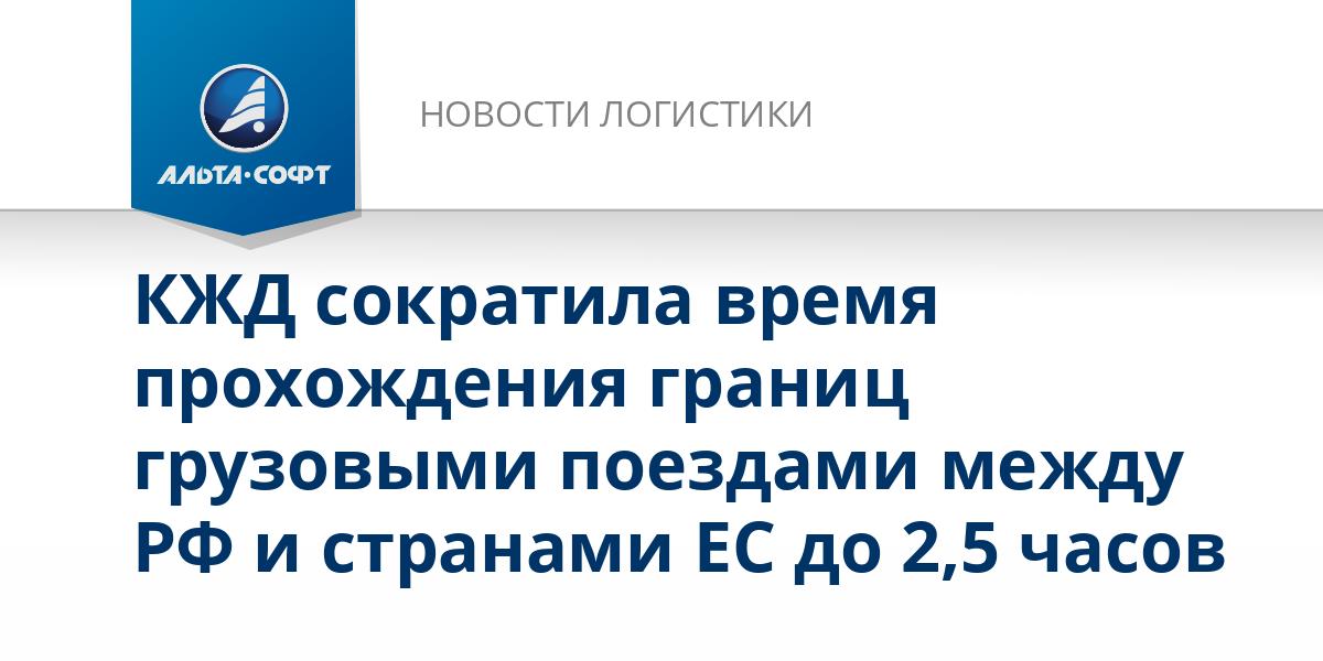 КЖД сократила время прохождения границ грузовыми поездами между РФ и странами ЕС до 2,5 часов