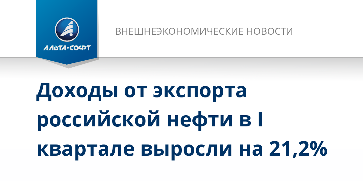 Доходы от экспорта российской нефти в I квартале выросли на 21,2%