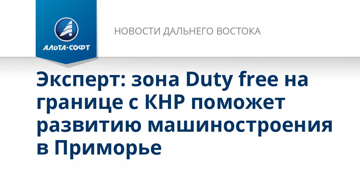 Эксперт: зона Duty free на границе с КНР поможет развитию машиностроения в Приморье