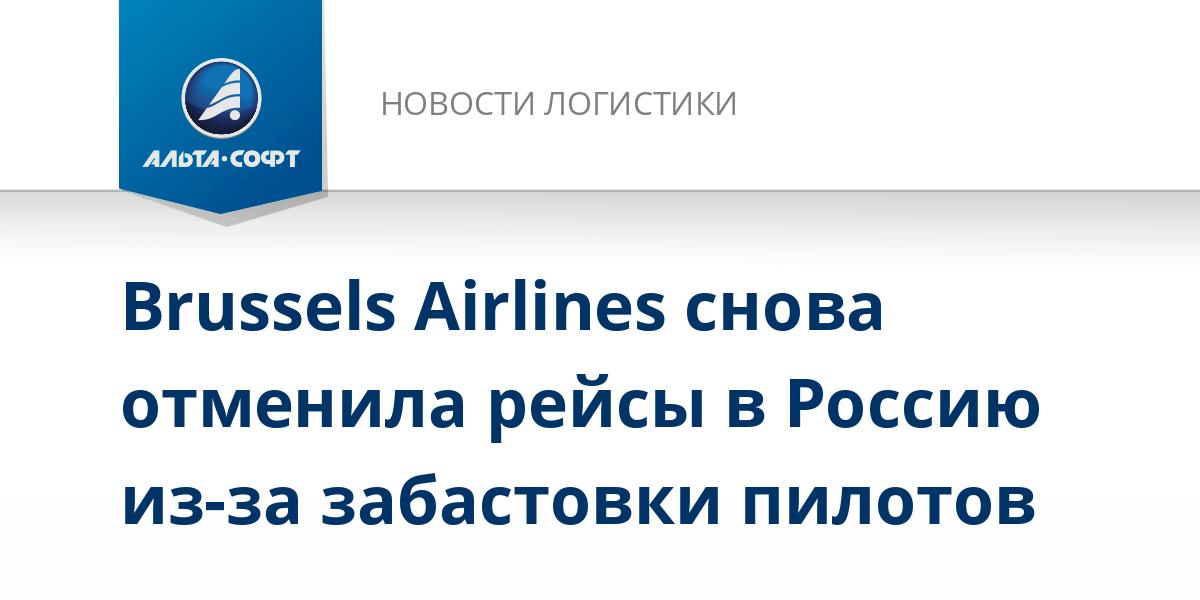 Brussels Airlines снова отменила рейсы в Россию из-за забастовки пилотов