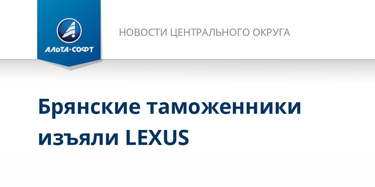 Брянские таможенники изъяли LEXUS
