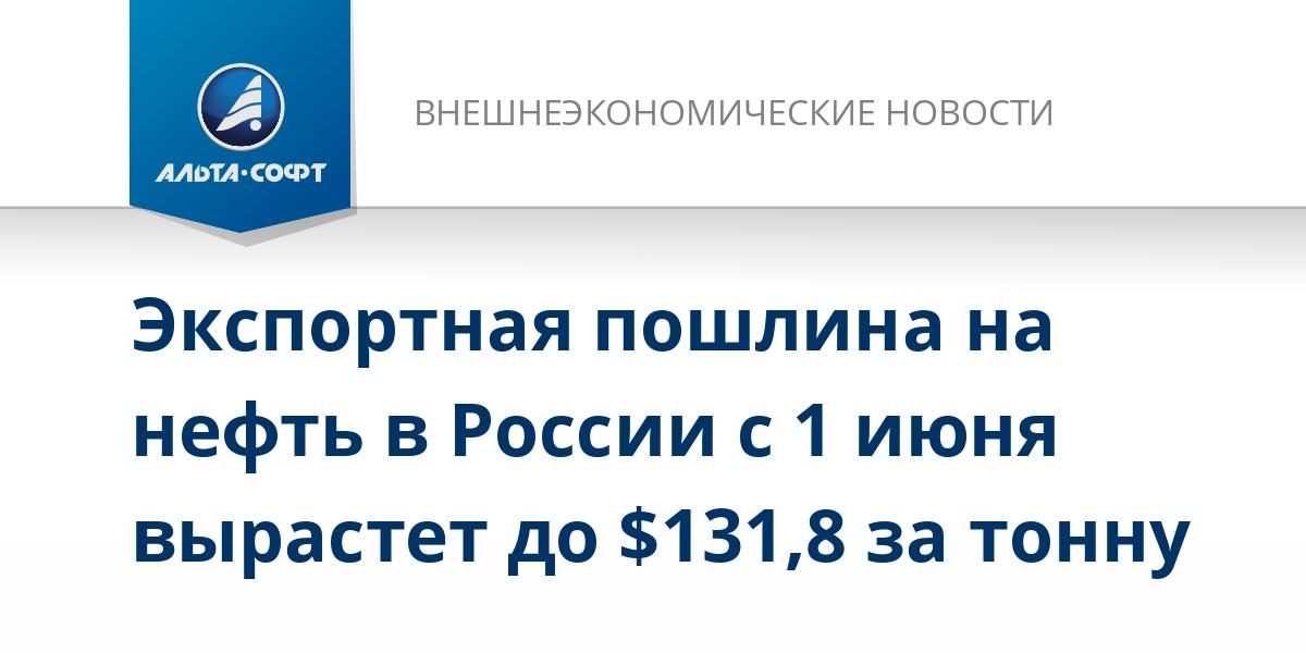 Экспортная пошлина на нефть в России с 1 июня вырастет до $131,8 за тонну