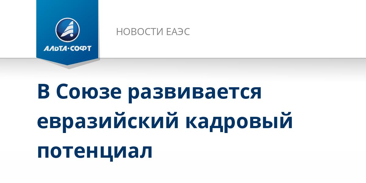 В Союзе развивается евразийский кадровый потенциал