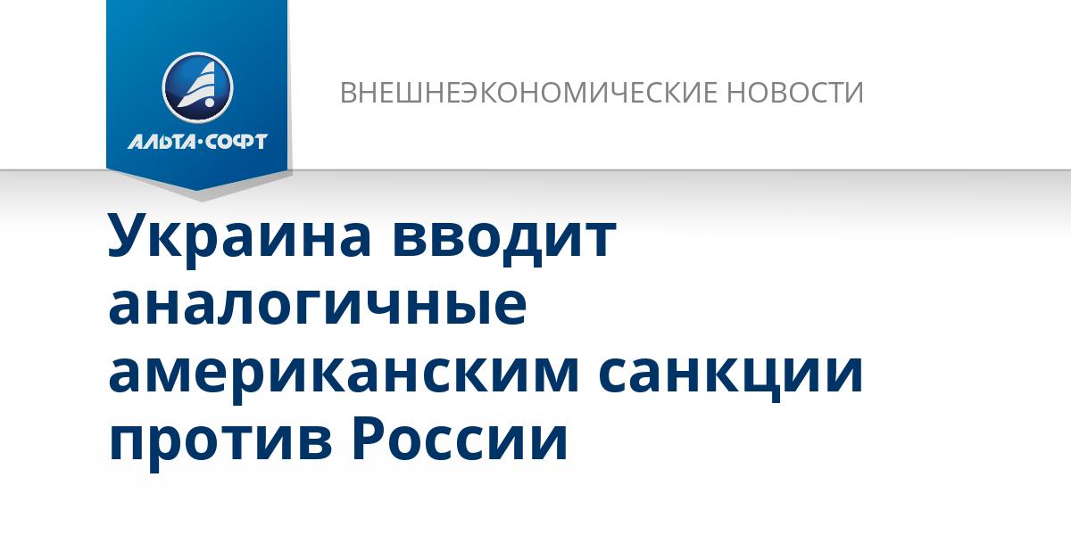 Украина вводит аналогичные американским санкции против России