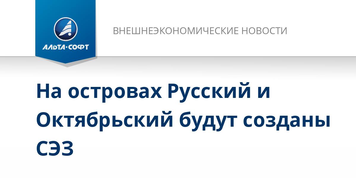 На островах Русский и Октябрьский будут созданы СЭЗ