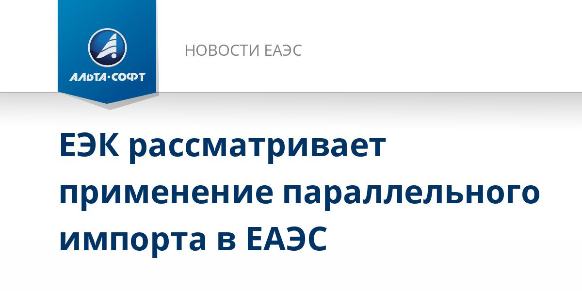 ЕЭК рассматривает применение параллельного импорта в ЕАЭС