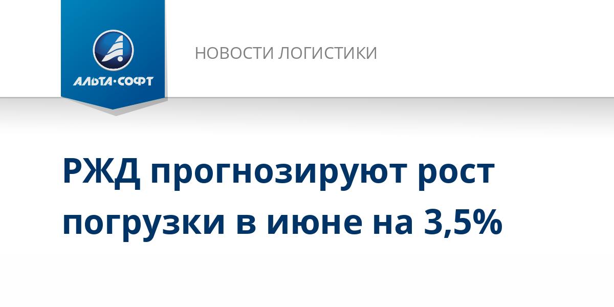 РЖД прогнозируют рост погрузки в июне на 3,5%