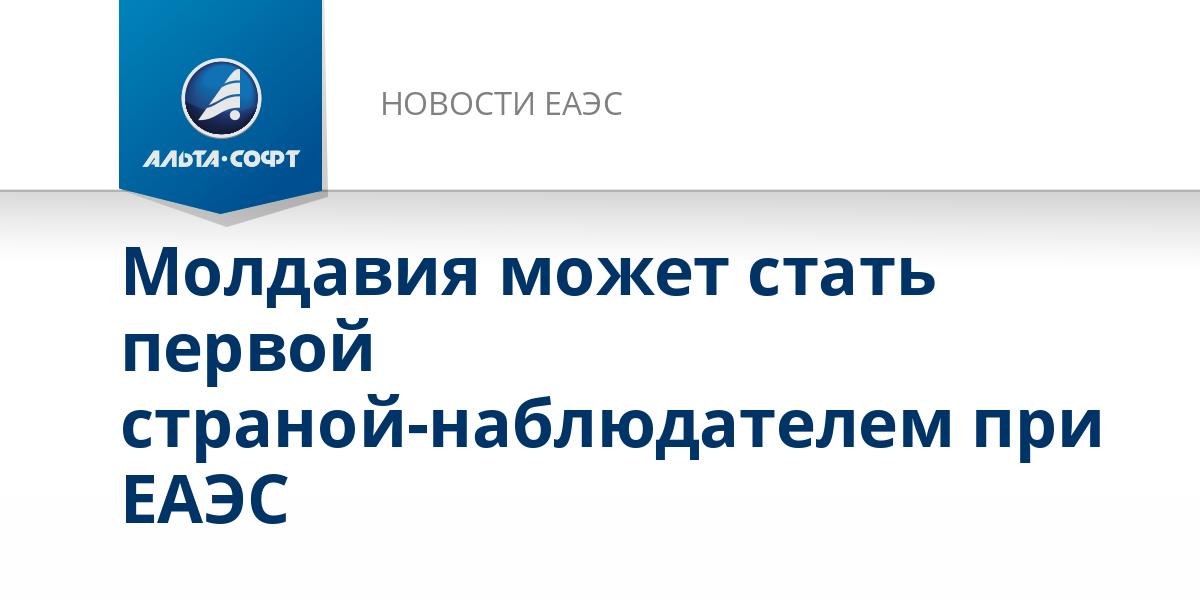Молдавия может стать первой страной-наблюдателем при ЕАЭС
