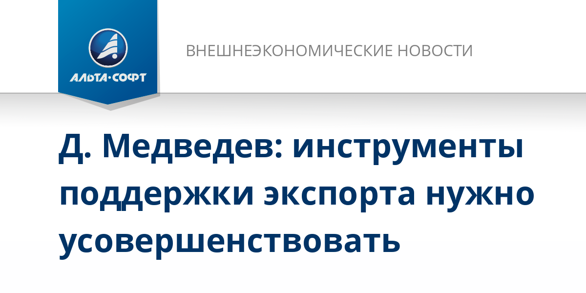 Д. Медведев: инструменты поддержки экспорта нужно усовершенствовать