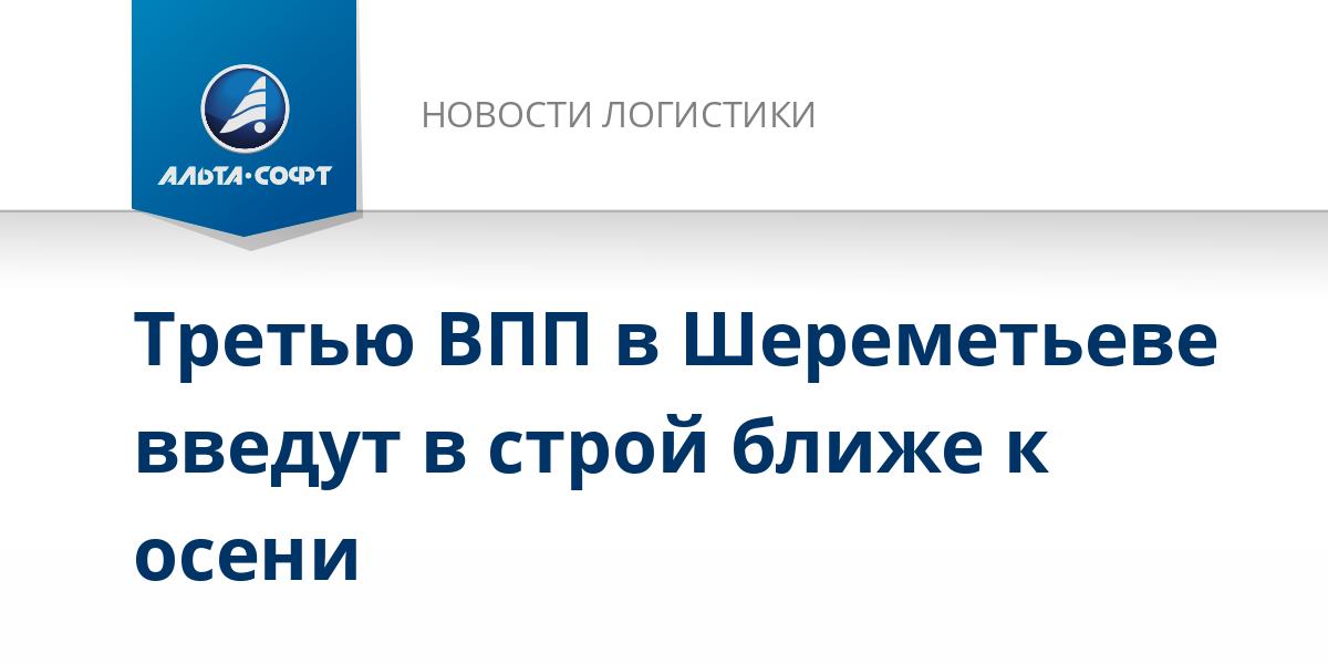 Третью ВПП в Шереметьеве введут в строй ближе к осени