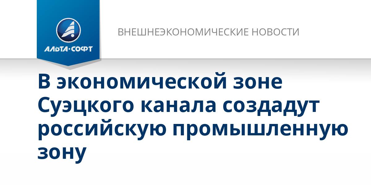 В экономической зоне Суэцкого канала создадут российскую промышленную зону