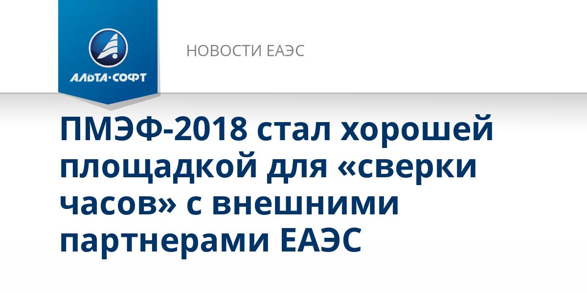 ПМЭФ-2018 стал хорошей площадкой для «сверки часов» с внешними партнерами ЕАЭС