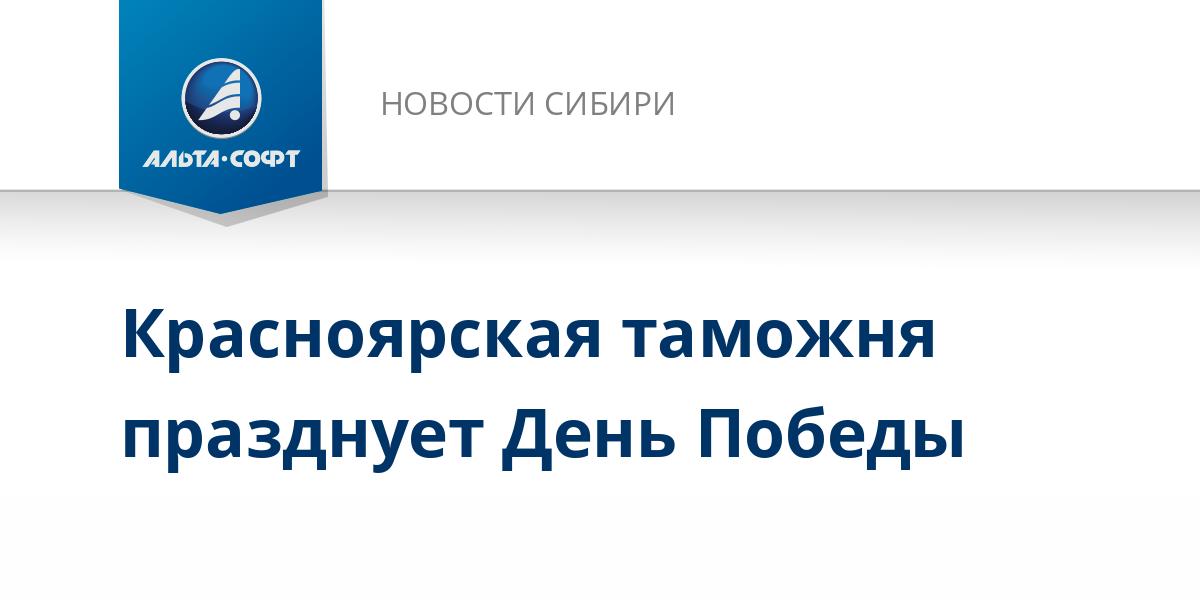 Красноярская таможня празднует День Победы