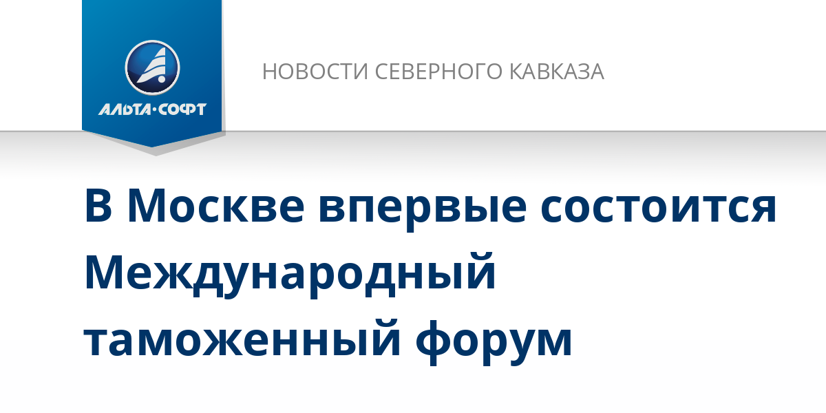 В Москве впервые состоится Международный таможенный форум