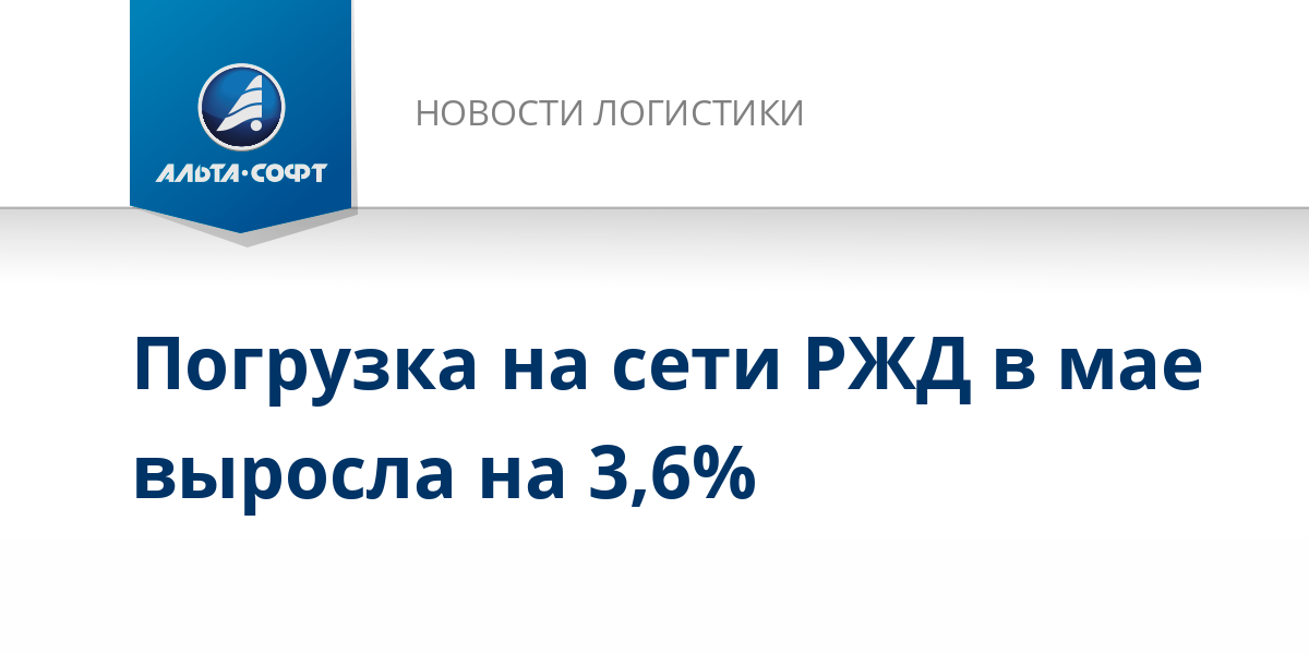 Погрузка на сети РЖД в мае выросла на 3,6%