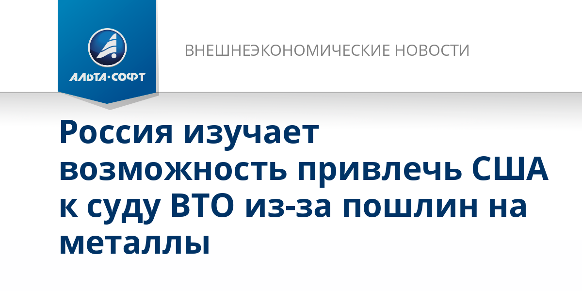 Россия изучает возможность привлечь США к суду ВТО из-за пошлин на металлы