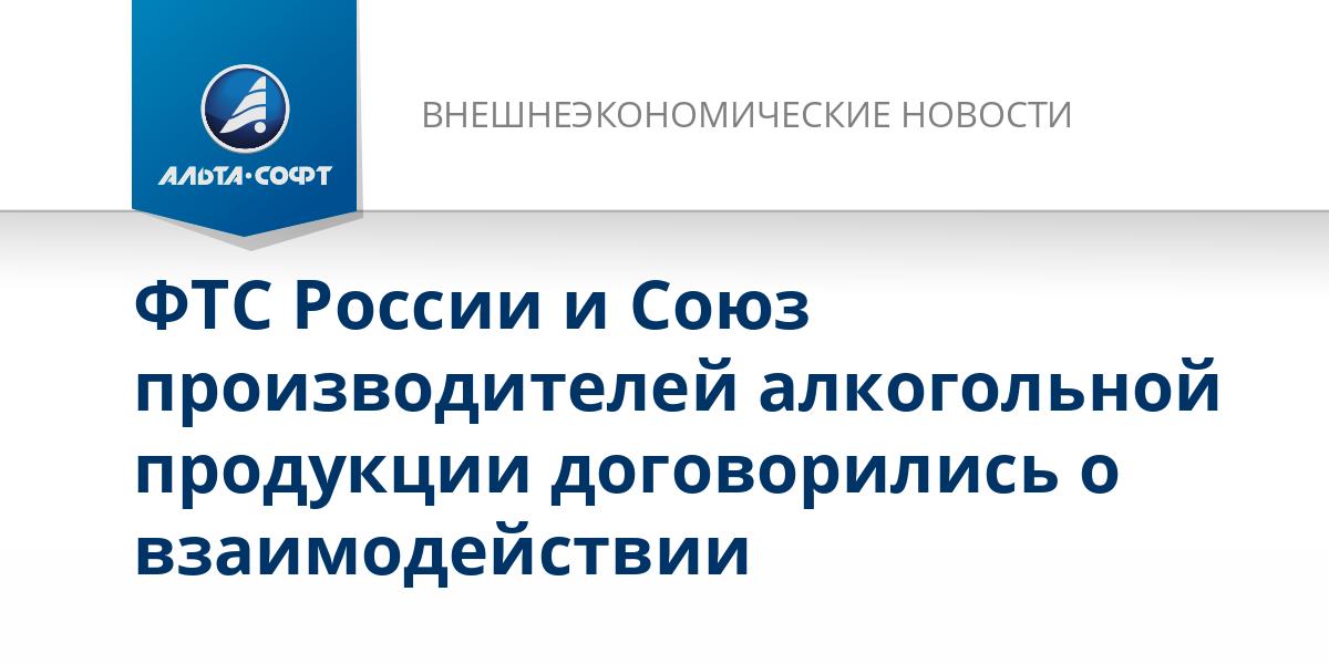 ФТС России и Союз производителей алкогольной продукции договорились о взаимодействии